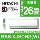 【送料無料】エアコン 26畳 日立 RAS-XJ80H2(W) スターホワイト ステンレス・クリーン