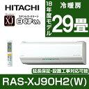 【送料無料】エアコン 29畳 日立 RAS-XJ90H2(W) スターホワイト ステンレス・クリーン