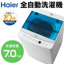 【送料無料】ハイアール JW-C70A ホワイト [全自動洗濯機 (洗濯7.0kg)] しわケア脱水 アイロン時間短縮 お急ぎコース 高濃度洗浄機能 新型・3Dウィングパルセーター ステンレス槽 風乾燥 予約タイマー つけおきモード