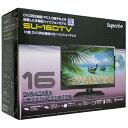 【送料無料】株式会社アグレクション SU-16DTV superbe [16V型 地上デジタルハイビジョン液晶テレビ(DVD再生機能付き)※BS・CS非対応]