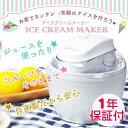 【送料無料】アイスクリームメーカー 【期間限定 クーポン配布中!】maxzen ICE-MX001