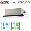 【送料無料】MITSUBISHI PLZ-ZRMP40SLR スリムZR [業務用エアコン 2方向天井カセット型 標準シングル 1.5馬力 (単相200V) ワイヤード]【同梱配送不可】【代引き不可】【沖縄・北海道・離島配送不可】