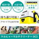 【送料無料】KARCHER(ケルヒャー) OC 3 [マルチクリーナー] 多用途 アウトドア 釣り