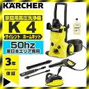 【送料無料】高圧洗浄機 KARCHER(ケルヒャー) K4サイレントホームキット(東日本 50Hz専用) 電動工具 自転車 窓 網戸 タイヤ付 持ち運び楽々 ジェットノズル 水冷式タイプ 広範囲
