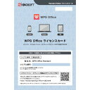 KINGSOFT WPS office ライセンスカード【同時購入版】