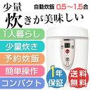 【送料無料】maxzen ミニライスクッカー 炊飯器 一人暮...