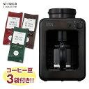 【送料無料】シロカ siroca コーヒーメーカー 蒸らし付 SC-A121TB タングステンブラッ