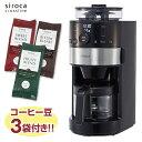 【送料無料】シロカ siroca 全自動コーヒー コーヒーメーカー 珈琲 タイマー付 お手軽