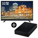 【送料無料】maxzen J32SK03 + 録画用USB外付けハードディスク(1TB)セット [32V型 地上・BS・...