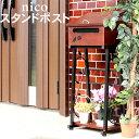 【送料無料】nico ポスト 郵便ポスト 置き型ポスト 郵便受け スタンドポスト スタンド