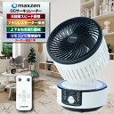【送料無料】maxzen CLJ-MX121WH 3DスイングDCサーキュレーター サーキュレーター あ