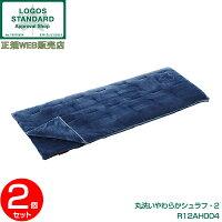 【送料無料】【2個セット】寝袋 シェラフ 封筒型 暖かい 連結 洗える ロゴス(LOGOS) 丸洗いやわらかシュラフ・2 No.72600581 R12AH004の画像