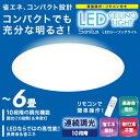 ヒロコーポレーション 洋風LEDシーリングライト 〜6畳 調...
