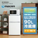300円OFFクーポン 冷蔵庫 小型 2ドア 90L 一人暮...