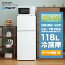 冷蔵庫 2ドア 小型 118L 一人暮らし 送料無料 白 右...