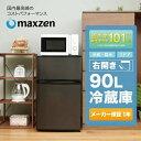 送料無料 冷蔵庫 小型 2ドア 新生活 一人暮らし 90L コンパクト 右開き オフィス 単身 おしゃれ 黒 ブラック 1年保証 maxzen JR090ML01GM