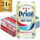 アサヒビール アサヒオリオンドラフト 缶 350ml ×24