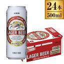 キリンラガービール缶 500ml ×24缶