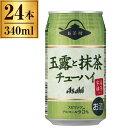 ショッピングビール アサヒビール お茶酎 玉露と抹茶チューハイ 340ml ×24
