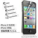 iPhone5 iPhone4 /4s 保護フィルム ケース iPhone5フィルム iphone4sフィルム指紋が目立ちにくいipf04【アップル apple iphone5フィルム クリア スマホ iphone5 保護シート スマホ手袋対応