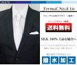 送料無料 白柄シルクネクタイ 【新柄追加】選べる10柄 撥水加工 フォーマル 結婚式 ネクタイ白