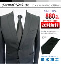 送料無料 フォーマルネクタイ[黒無地] 撥水加工 シルク 礼装用 ネクタイ黒
