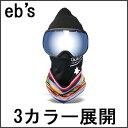 eb's フェイスマスク 【エビス】 スノーボード 日焼け防止 【TUBE MASK】  防寒対策!!