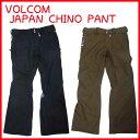 ボルコム ウェア パンツ SNOW WEAR 13-14 【VOLCOM スノーウェア】 JAPAN CHINO PANT チノ パンツ JAPAN EXCLUSIVE SERIES 2013-2014! 国内正規ディーラー限定モデル
