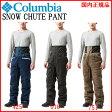 14-15 COLUMBIA ウェア [PM4349] 【SNOW CHUTE PANT】スノーシュートパンツ スノーボードウェア【スノボウェア】