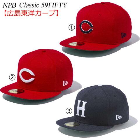 ニューエラ キャップ NEWERA NPB CLASSIC 59FIFTY CAP 広島東洋カープ 11121907 11121905 11121906 プロ野球 チーム 帽子 NEW ERA ※NPB