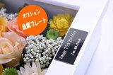 【オプション】金属プレート 名入れ お花に付けてお届けします。