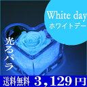 「ハート」光るバラ 四つ葉のクローバー入り ホワイトデー お返し 還暦祝い プレゼント プリザーブド