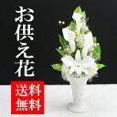 お供え花「蘭カラー」 お供え 仏花 プリザーブドフラワー ブリザードフラワー 喪中はがき 花 供花