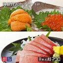 マグロのカネヨシ 送料無料海鮮贅沢セット(中トロ120g ウ...
