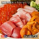マグロのカネヨシ 送料無料 海鮮贅沢 福袋セット(大トロ12...