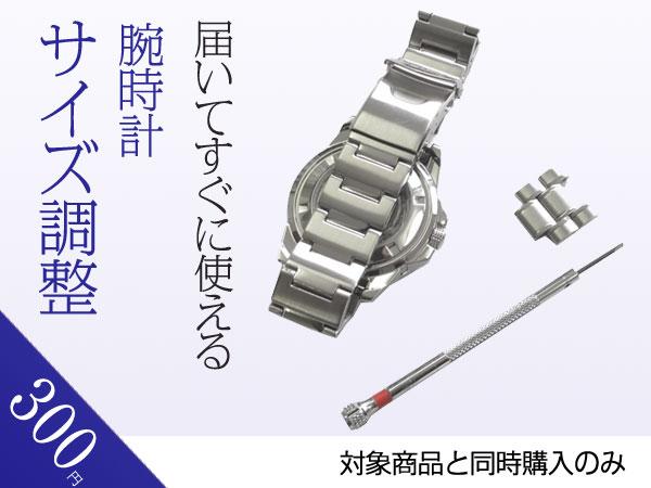 腕時計 ベルト調整 腕回り サイズ調整 [対象商品と同時注文のみ]