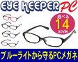 ブルーライトをカットして貴方の目を守る 軽量素材のPCメガネ アイキーパーPC (クリアレンズ) EK-008 C-90 ブラック
