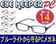 ブルーライトをカットして貴方の目を守る 軽量素材のPCメガネ アイキーパーPC (クリアレンズ) EK-009 C-20 グレー