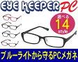 ブルーライトをカットして貴方の目を守る 軽量素材のPCメガネ アイキーパーPC (クリアレンズ) EK-009 C-90 マットブラック