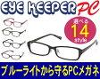 ブルーライトをカットして貴方の目を守る 軽量素材のPCメガネ アイキーパーPC (クリアレンズ) EK-009 C-12 ベッコウ