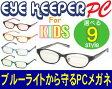 ブルーライトをカットしてお子様の目を守る 軽量素材のPCメガネ アイキーパーPC for キッズ EK-005 C-20 グレー