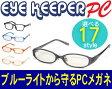 ブルーライトをカットして貴方の目を守る 軽量素材のPCメガネ アイキーパーPC EK-001 C-20 グレー