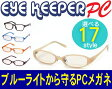 ブルーライトをカットして貴方の目を守る 軽量素材のPCメガネ アイキーパーPC EK-001 C-11 パール