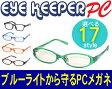ブルーライトをカットして貴方の目を守る 軽量素材のPCメガネ アイキーパーPC EK-001 C-60 グリーン