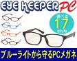 ブルーライトをカットして貴方の目を守る 軽量素材のPCメガネ アイキーパーPC EK-004 C-10 ブラウン