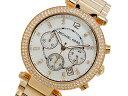 マイケルコース MICHAEL KORS クロノグラフ レディース 腕時計 MK5491 ホワイト×ピンクゴールド メタルベルト ブレスレット