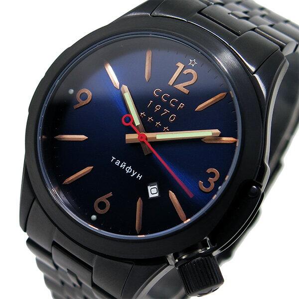 シーシーシーピー CCCP クオーツ メンズ 腕時計 CP-7010-33 ネイビー 送料無料/ブランド メンズ 時計 腕時計 ウォッチ