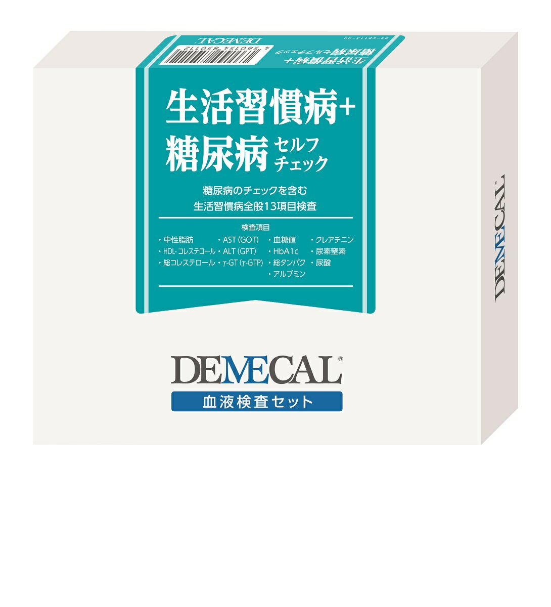 生活習慣病+糖尿病セルフチェック【送料無料】DE...の商品画像
