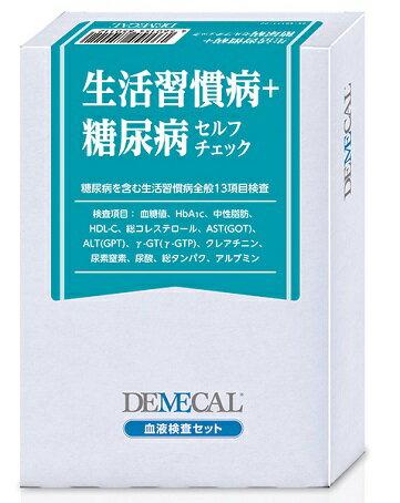 生活習慣病+糖尿病セルフチェック 【問診票あり】...の商品画像
