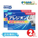 【第2類医薬品】アレジオン20(24錠)|送料無料|2個セッ